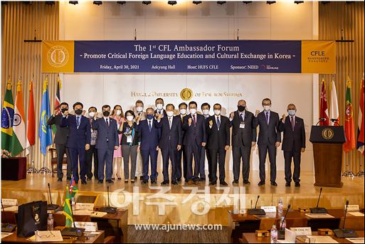 한국외대, 12개국 대사 초청 특수외국어 확산포럼 열어