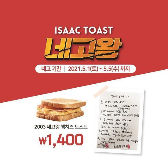 이삭토스트, 네고왕2 통해 햄지즈 토스트 18년 전 가격에 판매