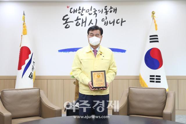 심규언 동해시장, 2020년 지방자치단체 최우수 행정 활동 대상 수상