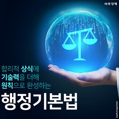 [누구나 법령] 원칙에 기술력 결합한 행정기본법은?