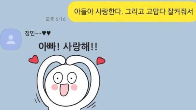 """한강 실종 대학생 父 공개한 카톡 """"아빠 사랑해"""""""