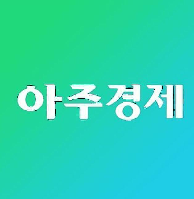[아주경제 오늘의 뉴스 종합] 文, 신임 검찰총장에 김오수 지명 外