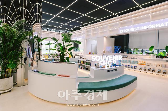 서울관광플라자 관광정보센터 개관
