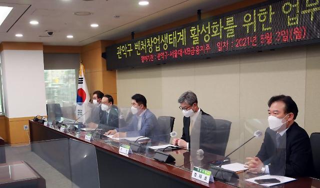 관악구, 서울대·KB금융과 업무협약…벤처활성화로 지역경제 발전