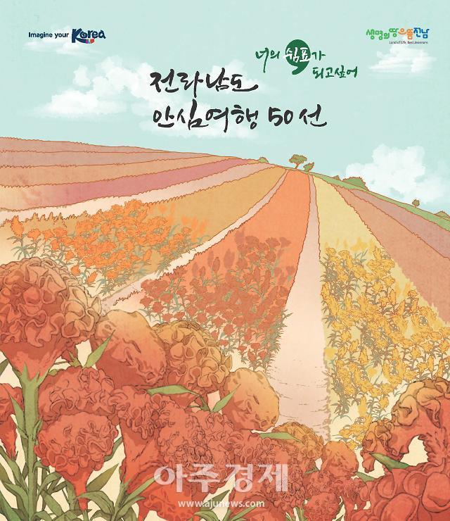 """""""이제는 안심여행"""" 한국관광공사, 전라남도 안심여행 50선 홍보책자 발간"""