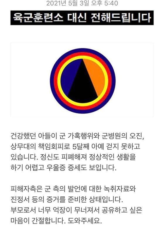 """""""아들이 5개월째 못 걷는다""""…국방부, 육군·병원 감찰 착수"""