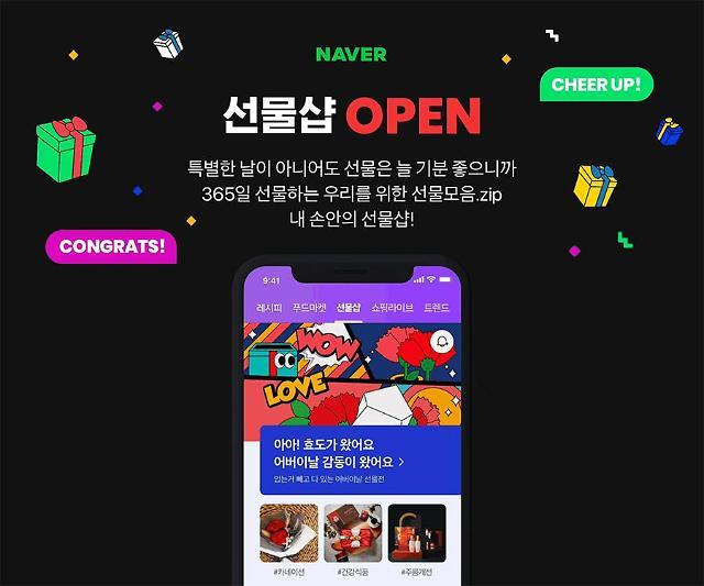 네이버 '선물샵' 주제판 신설... 선물 추천 기능 강화