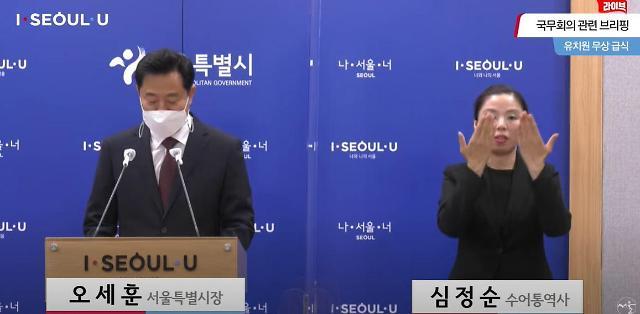 """오세훈 """"유치원 무상급식 추진…어린이집과 형평성 문제는 해결해야"""""""
