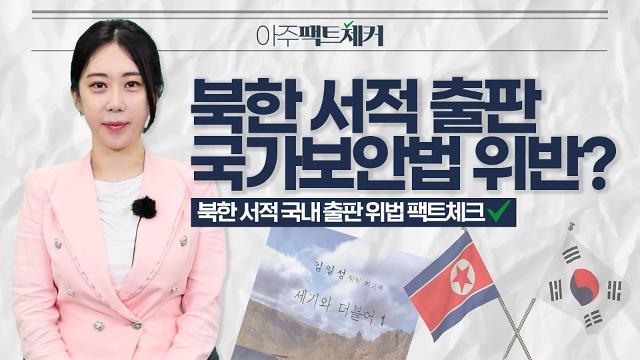 북한 서적 국내 출판 위법 팩트체크
