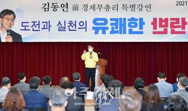 대구시, 김동연 전 경제부총리···유쾌한 반란 주제 특강