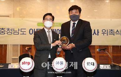 충남도, 양준혁 선수 '아동학대 예방 홍보대사' 위촉