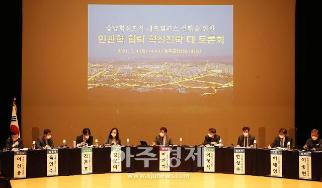 """홍성군, """"충남대, 공주대 내포캠퍼스 설립 방안 찾다"""""""