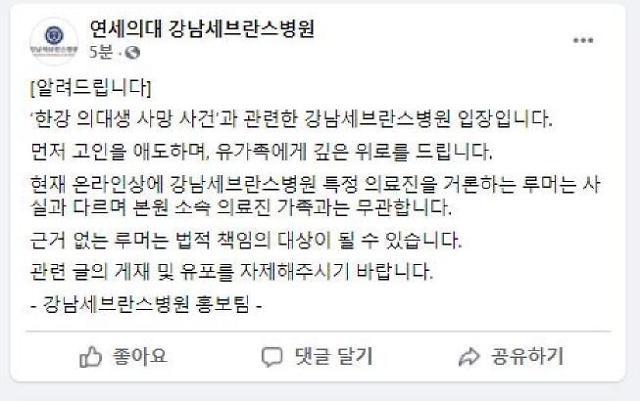 """강남세브란스, '한강 사망 대학생' 친구 연루 루머에 """"사실무근"""""""