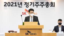 SKネットワークス、1四半期の営業利益264億ウォン…前年比35.4%↓