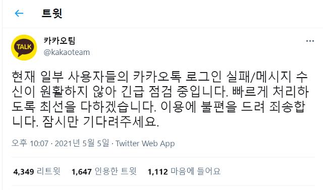 """카카오 """"카카오톡 로그인, 메시지 수신 장애... 긴급 점검중"""""""