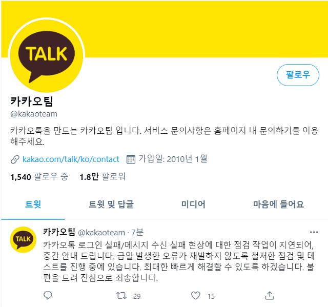 카카오 카카오톡 점검 작업 지연, 재발 방지 위한 점검중... 2차 공지