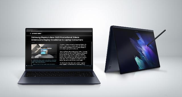 갤럭시 북 프로 등 OLED 노트북, '다크 모드' 쓰면 1시간 더 사용가능