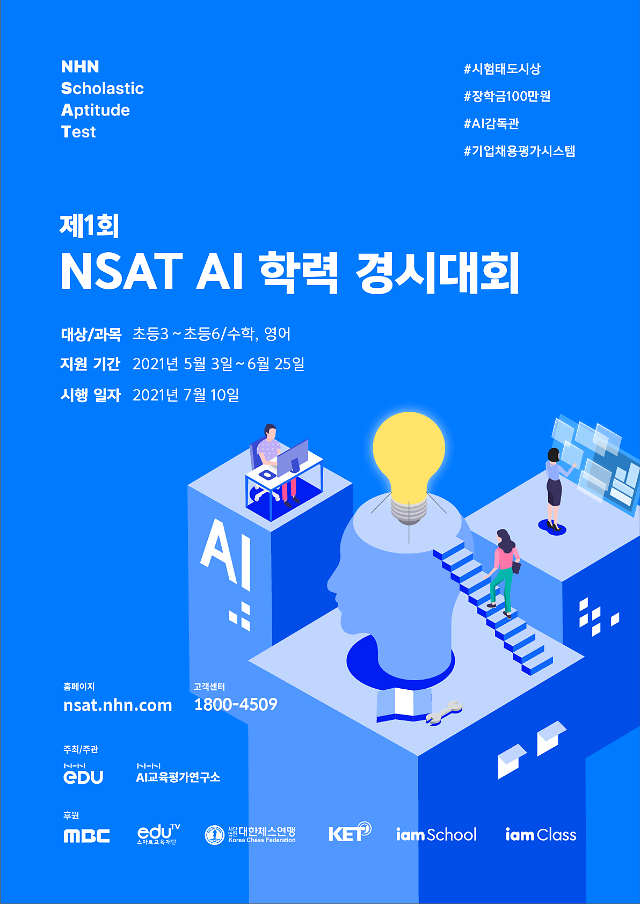 NHN에듀, AI로 감독하는 초등학생 학력경시대회 개최