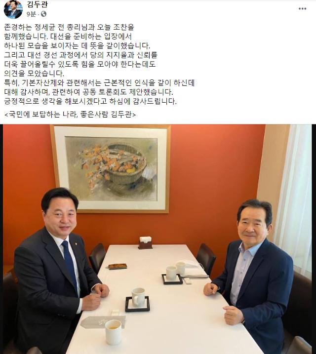"""정세균-김두관 회동 """"기본자산에 인식 같이해…공동 토론회 제안"""""""