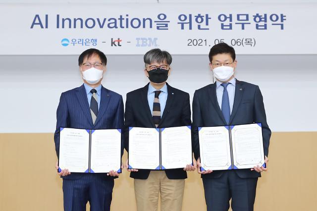 KT, 우리은행·한국IBM과 AI 랩 구축…금융권 DX 전환 기여