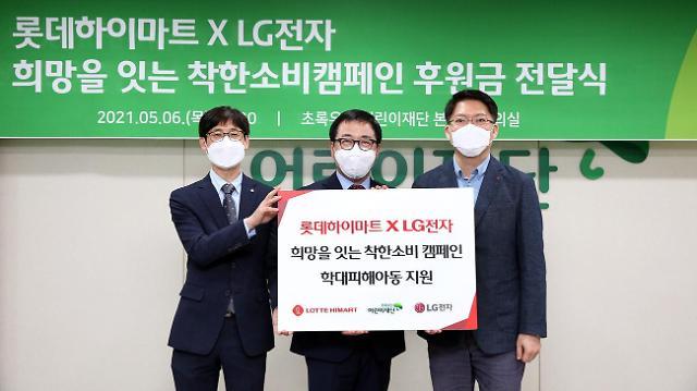 롯데하이마트, 학대 피해 아동 위해 5000만원 기부