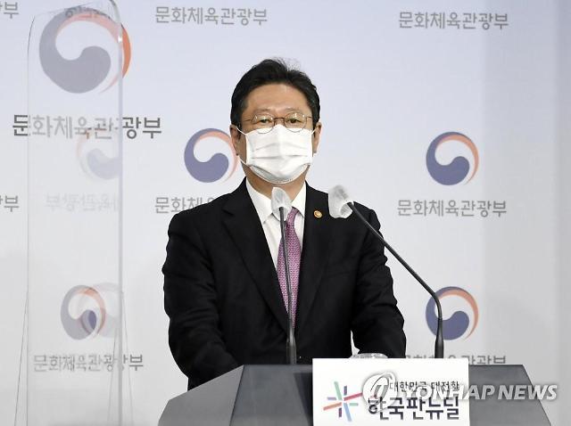 황희 문체부 장관, 문화다양성 확산 위한 공동 연찬회 개최