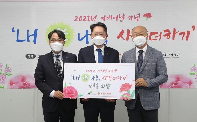 김현준 LH 사장, 국내 최초 영구임대 강북 번동5단지 방문