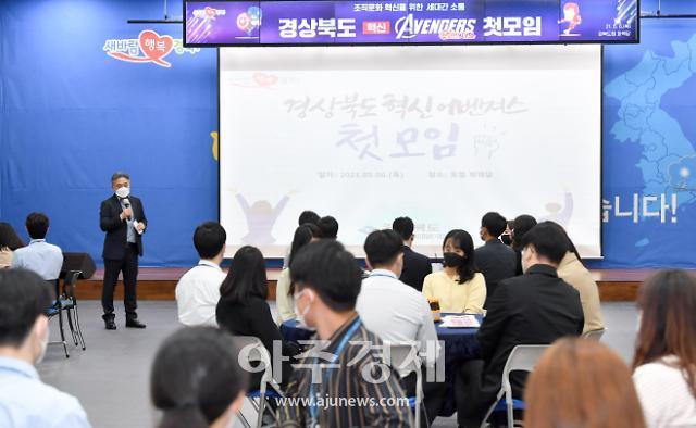 경북도, 조직문화 개선···혁신 어벤져스 첫 모임