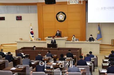 포항시의회, 제283회 임시회 17일까지 활동