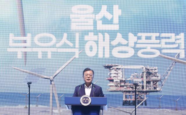 [포토] 문재인 대통령 탄소중립시대 해상풍력 강국 가능하다