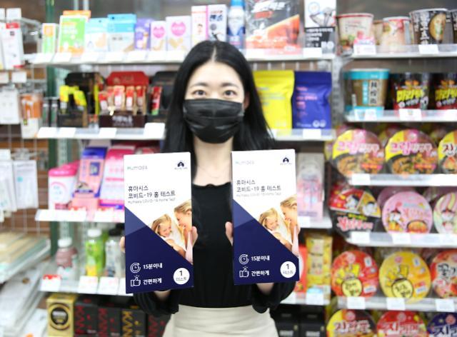 韩超市药妆店即日起开售新冠自检试剂盒