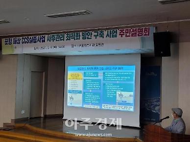 포항시, 포항 해상 CCS 실증사업 사후관리 방안 주민설명회 개최