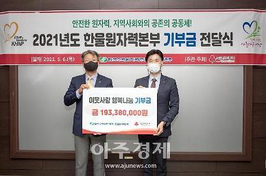 한울본부, 경북사회복지공동모금회에 성금 기탁 눈길