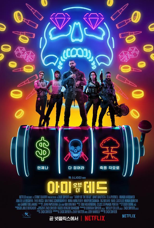 잭 스나이더 감독의 새 좀비물 아미 오브 더 데드, 한국서도 통할까?
