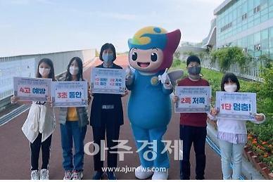 안양시청소년재단, 어린이 교통안전 챌린지 캠페인 동참 등