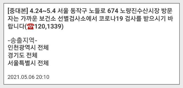 """노량진수산시장, 상인 8명 코로나19 확진···중대본 """"시장 방문자도 검사 받아야"""""""