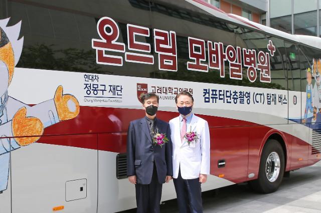 현대차 정몽구재단 '이동형 CT 버스' 출범…의료 사회공헌 진행
