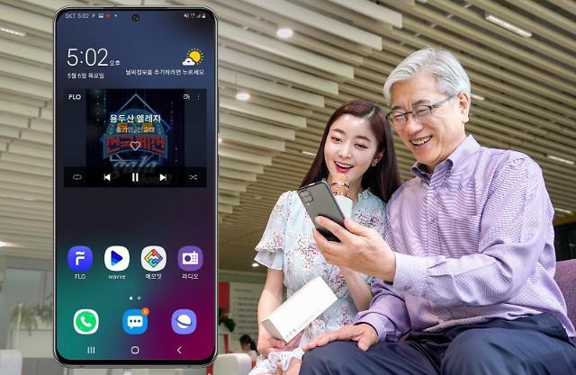 SKT, 시니어 스마트폰...'갤럭시A12 VIVA 트롯전국체전 에디션' 출시