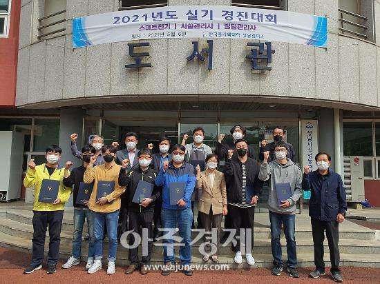 한국폴리텍대 성남캠퍼스 교육생 대상 실기경진대회 열려