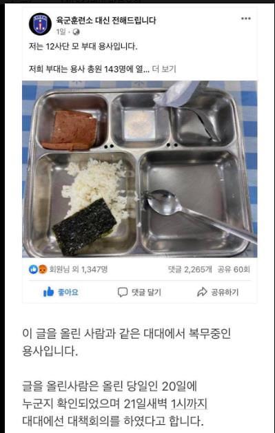 서욱 국방, 부실 급식 대책 발표...예산 증액 카드 꺼내나
