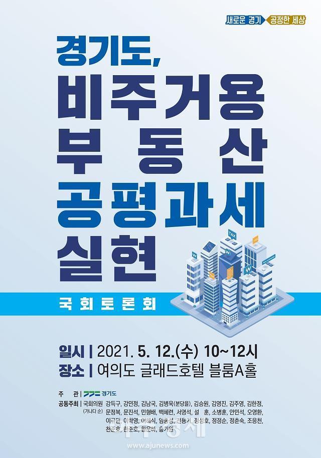 이재명, 오는 12일 '경기도, 비주거용 부동산 공평과세 실현' 국회 토론회 개최 예정