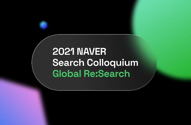 네이버 검색 R&D 조직, 미국으로 확대... 글로벌 검색 기능 강화한다