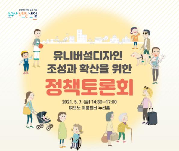 국회의원-서울시 유니버설디자인센터, 유니버설디자인 정책토론회 개최