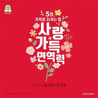 """정관장, 가정의달 프로모션 진행 """"홍삼제품 비롯해 비타민 제품도 선봬"""""""