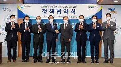 경기도-울산시, 부동산·주거복지·지역경제 공동 발전 위해 '맞손'