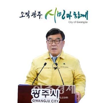 신동헌 광주시장, 코로나19로 힘든 취약계층 한시생계지원금 지급