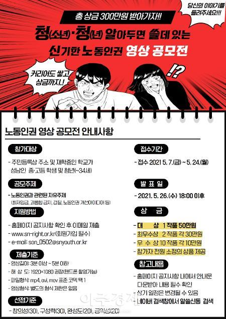 성남시청소년재단, 청소년·청년 노동인권 영상 공모전 개최