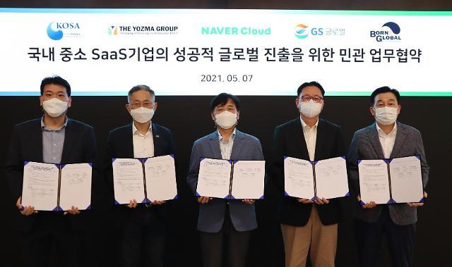 네이버클라우드, 국내 SaaS 개발·현지화·판로확장해 글로벌 도약 지원