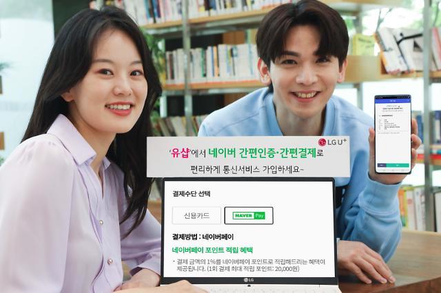 """LG유플러스, 네이버 간편인증·결제 도입 """"비대면으로 통신 서비스 가입"""""""