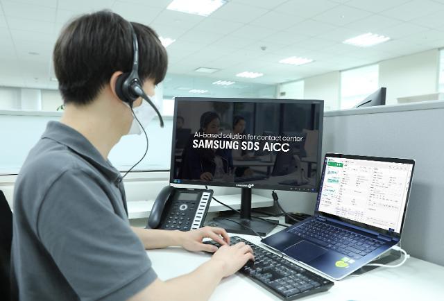 삼성SDS, 제조·금융·서비스 분야로 AI컨택센터 사업 확대